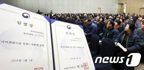 [사진]새해 맞아 정규직으로 전환되는 정부청사 직원들