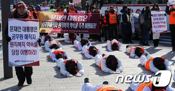 [사진]'공무원 해직자 원직복직 약속 이행하라'