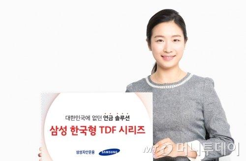삼성자산운용, 한국형 TDF 수탁고 3000억원 돌파