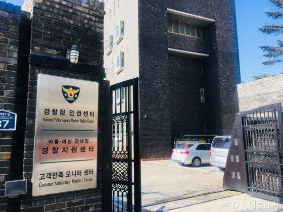 옛 남영동 대공분실 건물은 현재 경찰청 인권센터로 사용되고 있다. 하지만 눈에 띄는 안내문이나 관리자가 없어 정보를 얻기 힘들었다. /사진=남궁민 기자