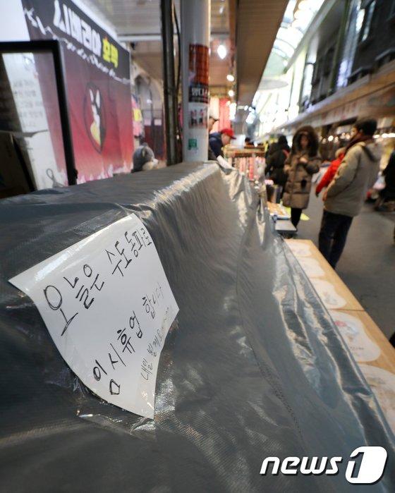 [사진]한파에 문닫은 상점