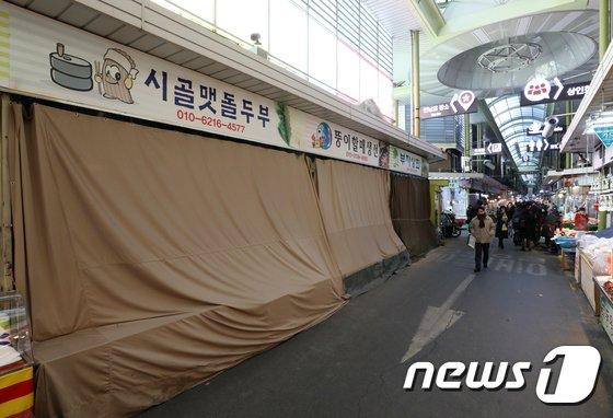 [사진]한파에 전통시장 발길 뚝...'상인들 울상'