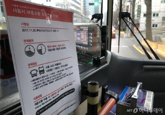 수도권에서 미세먼지 저감 조치가 발령됨에 따라  출퇴근 시간 서울 지역 버스와 지하철이 무료로 운행됐다. 15일 오전 서울 지역을 운행하는 151번 버스에 무료 운행 안내문이 붙어 있다./사진=뉴스1