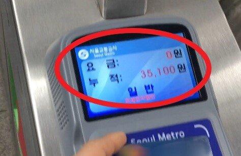 15일 오전 서울 지하철 단말기에 태그하니 요금이 0원이라는 표시가 나왔다./사진=남형도 기자