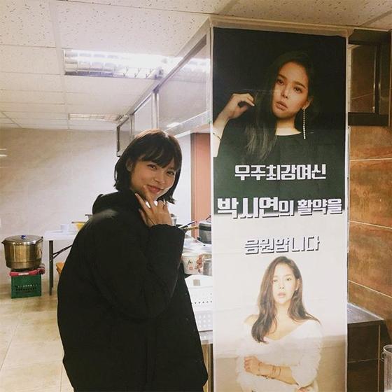 /사진=박시연 인스타그램