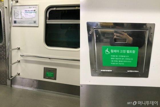 서울지하철의 '장애인 휠체어 전용공간.' 초록색 바탕으로 눈에 띄게 안내문구가 써져있다. /사진=한지연 기자