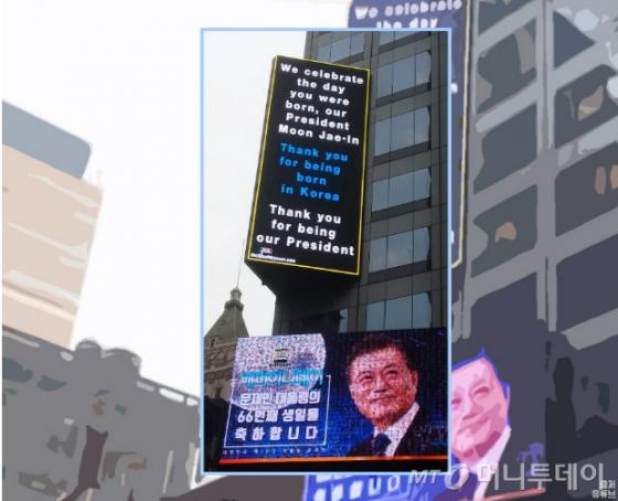 23일(현지시간) 뉴욕 맨해튼 타임스퀘어 대형 전광판에서 문재인 대통령의 생일축하 광고가 나오고 있다. /사진=주한미대사관 트위터 캡처