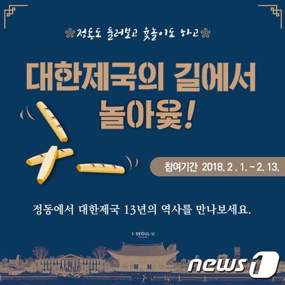 서울시 '대한제국의 길에서 놀아윷' 포스터. © News1