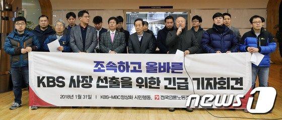 [사진]KBS언론노조 '신임 사장은 조속하고 올바르게'
