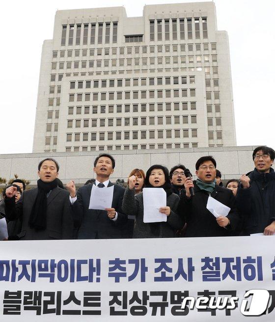 """[사진]""""법관 블랙리스트 진상규명하라"""""""