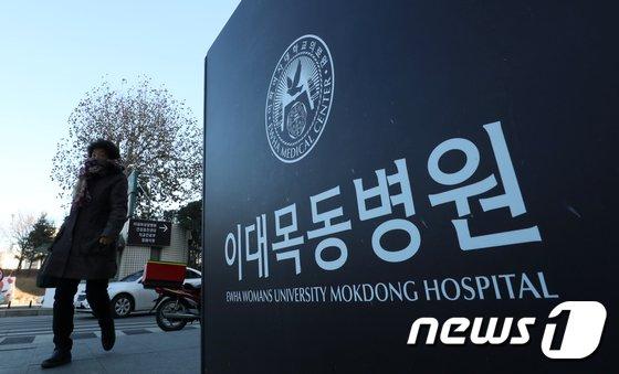 서울 양천구 이대목동병원/뉴스1 © News1 구윤성 기자