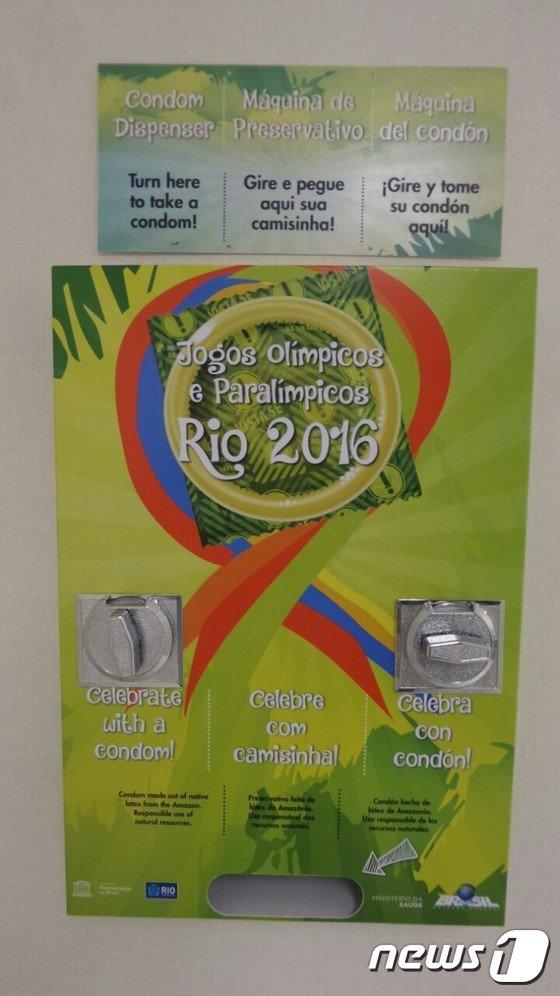 리우올림픽 선수촌에 배치된 콘돔 자판기. /사진제공= 뉴스1