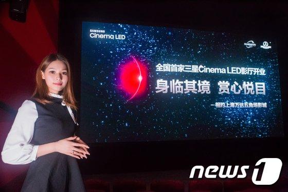[사진]'삼성전자, 시네마 LED 중국 1호관 개관'