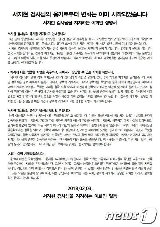 이화여대 총학생회 성명서 © News1