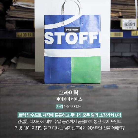 [카드뉴스] 사랑 고백 '성공적'…밸런타인 추천 선물 6