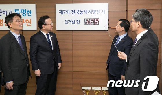 [사진]제7회 전국동시지방선거 D-128
