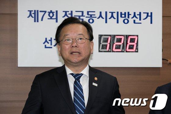 [사진]김부겸 장관, '공정한 지방선거 위해'