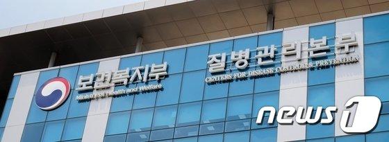 질병관리본부 전경.(질병관리본부 제공) © News1 한재준 기자