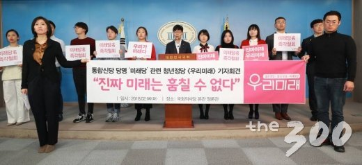 청년정당 '우리미래' 대표단 및 중앙당직자들이 6일 오전 서울 여의도 국회 정론관에서 국민의당·바른정당 통합신당의 새당명 '미래당'에 대한 긴급성명을 발표하고 있다. 청년정당 '우리미래'는 6월 지방선거에서 유권자들의 혼란을 야기 할 것이라고 주장하며 정당명칭가처분 신청을 예고했다. /사진=이동훈 기자