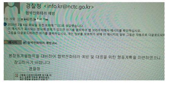 유포된 이메일 원문 캡처. (경찰청 제공) © News1