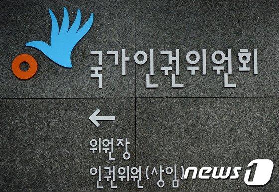 국가인권위원회 /뉴스1 DB