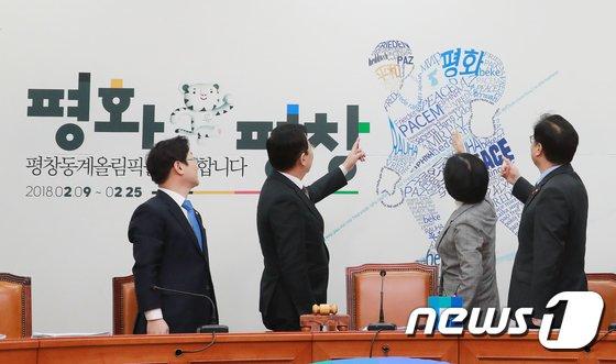 [사진]각 나라 평화 글자로 만들어진 평창동계올림픽 아이스하키 로고