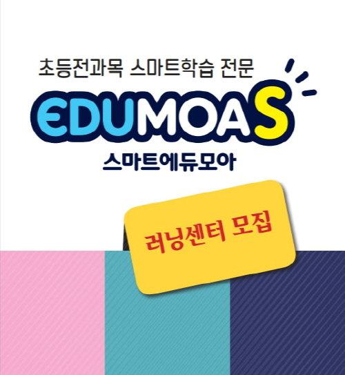 초등 자기주도학습관 스마트 에듀모아, 신규 개설 모집