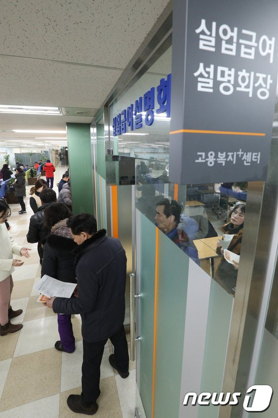 [사진]실업급여 '줄을 서시오'