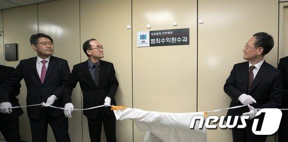 [사진]'부당이익 국고환수 전담부서 출범'
