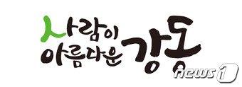 강동구 BI© News1