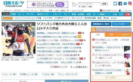 12일 오후 6시 30분 현재 닛칸스포츠 인기기사 순위. /사진=홈페이지 캡쳐<br /> <br />