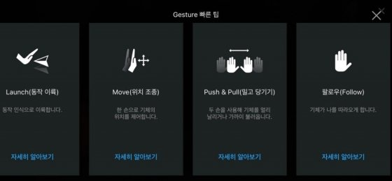 DJI GO4 앱 안의 스마트캡처 안내 화면 캡처