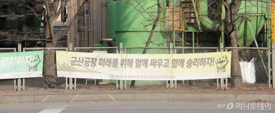 18일 한국GM 군산공장 동문 맞은편 도로에 노동조합 현수막이 걸려있다. /사진=심재현 기자