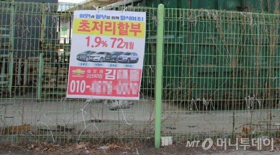 18일 한국GM 군산공장 인근 산업단지에 쉐보레 군산지점에서 내건 초저금리 차량 할부 판매 현수막이 걸려있다. /사진=심재현 기자