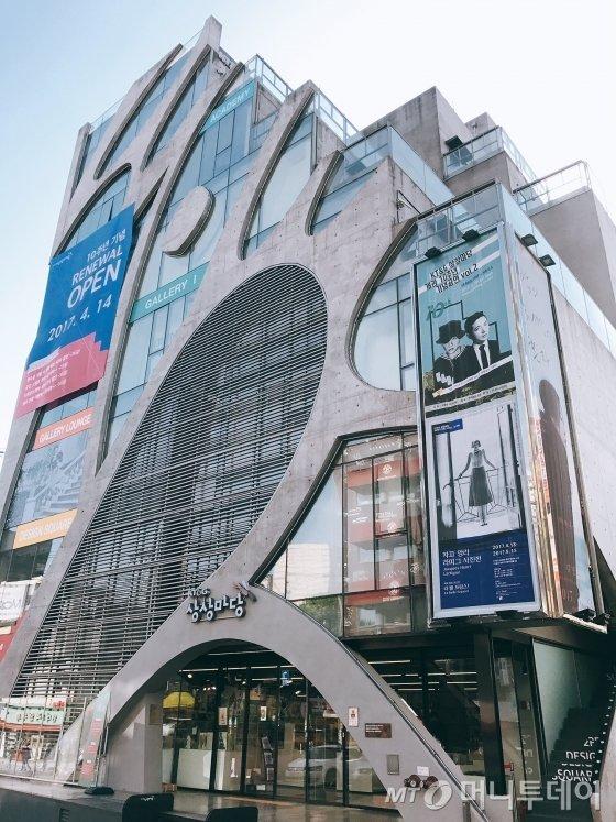 홍대 상상마당 전경./사진제공=KT&G