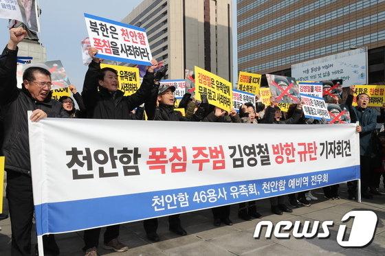 [사진]김영철 방한 규탄하는 천안함 유족들