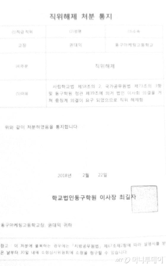 권대익 동구마케팅고 교장 해임에 이어 직위해제 통보서./사진=동구학원 소속 학교 자료
