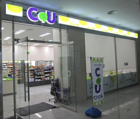 CU 개성공단종합지원센터점