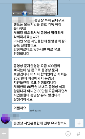 몸캠피싱 피해사례./사진=한국사이버보안협회 제공