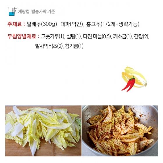 [뚝딱 한끼] 배추겉절이+샐러드 '배추발사믹무침'