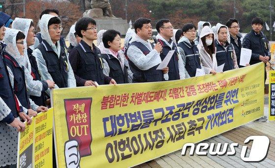 [사진]청와대 분수대 앞에서 기자회견 갖는 대한법률구조공단노조