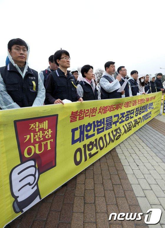 [사진]대한법률구조공단노조 '이헌 이사장 사퇴 촉구'