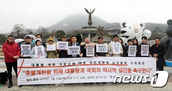 [사진]국민개헌넷, 국회 개헌 합의안 마련 촉구