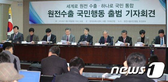 [사진]'원전수출로 국민통합'