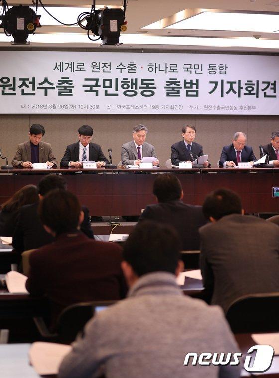 [사진]원전수출 국민행동 출범 기자회견