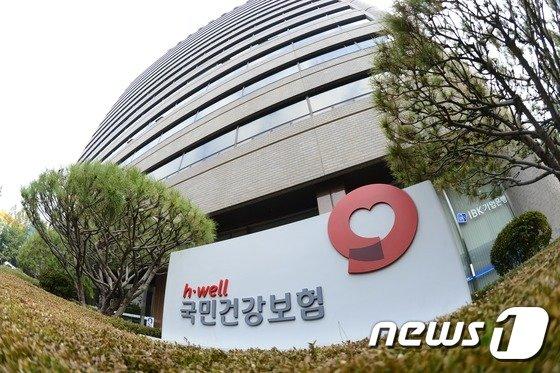 서울 마포구 염리동 국민건강보험공단 전경.  © News1 박지혜 기자