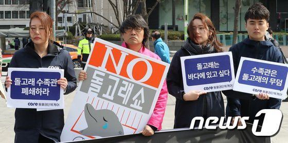 [사진]'돌고래쇼 반대한다'