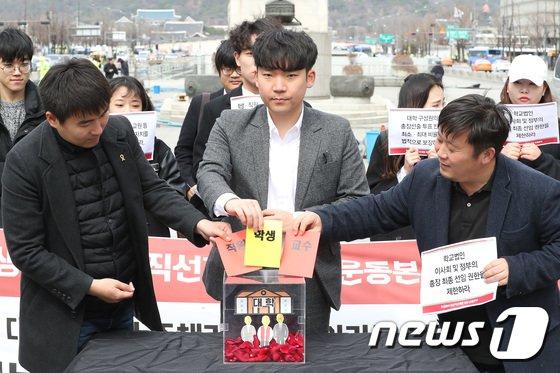 [사진]'학생참여 총장직선제 촉구 퍼포먼스'