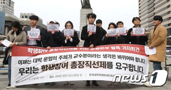 [사진]'학생참여 총장직선제 보장하라'