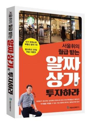 국일출판사 신간 '서울휘의 월급 받는 알짜상가에 투자하라'/사진제공=국일출판사